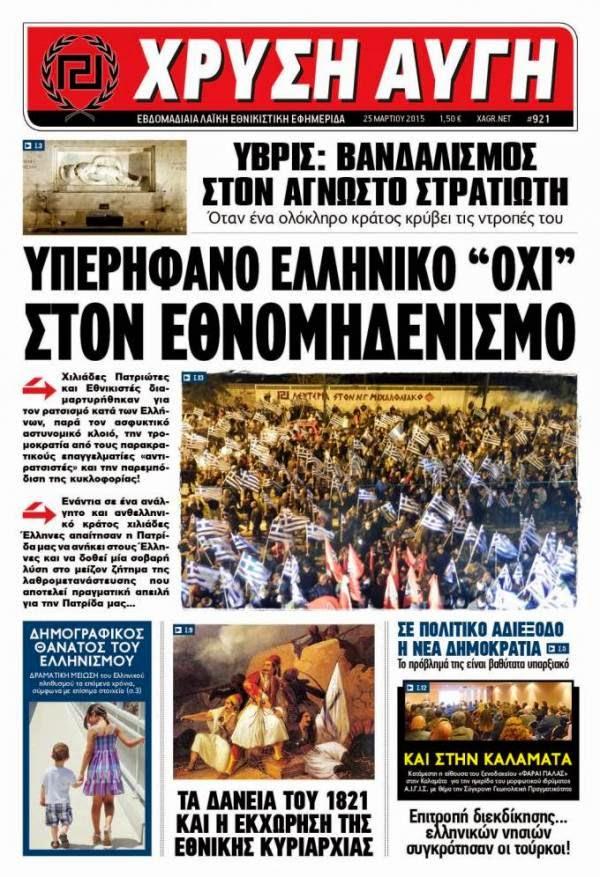 ΕΦΗΜΕΡΙΔΑ - Φύλλο 893