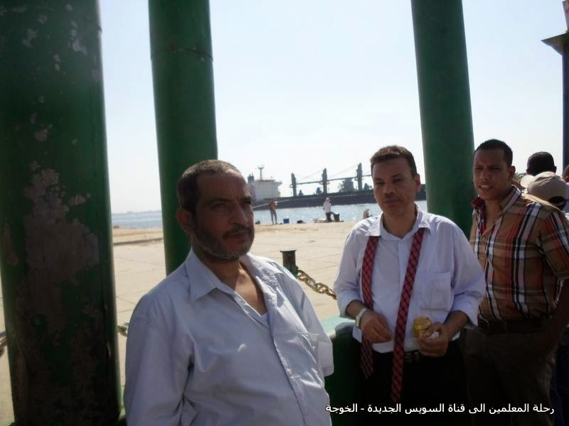 Teachers' trip to the new Suez Canal ,egyteachers ,Egyteachers' trip to the new Suez Canal ,رحلة المعلمين الى قناة السويس الجديدة
