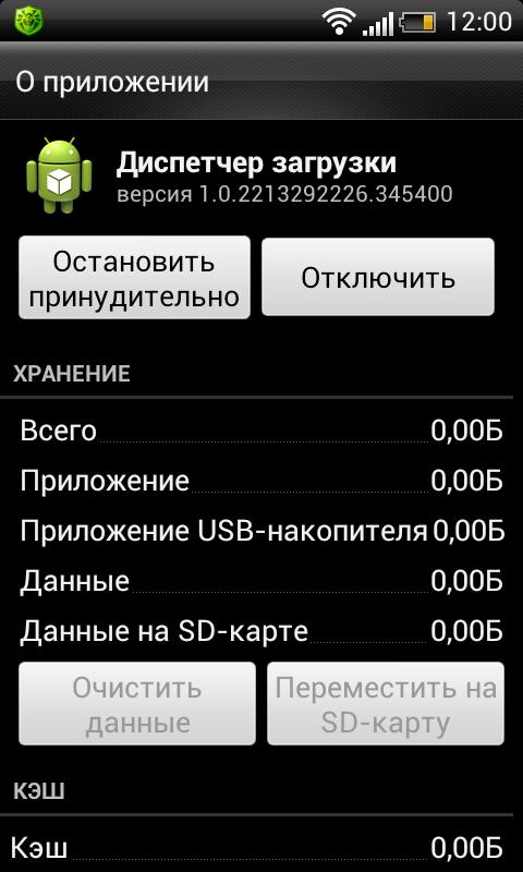 Скачать программа диспетчер загрузок для андроид
