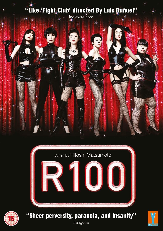 R100 - R100 (2013)
