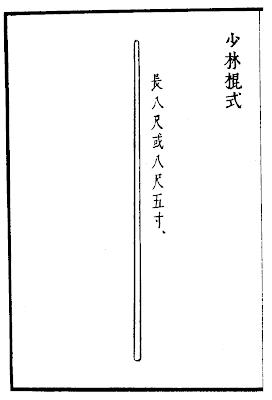Ming Dynasty Quarterstaff