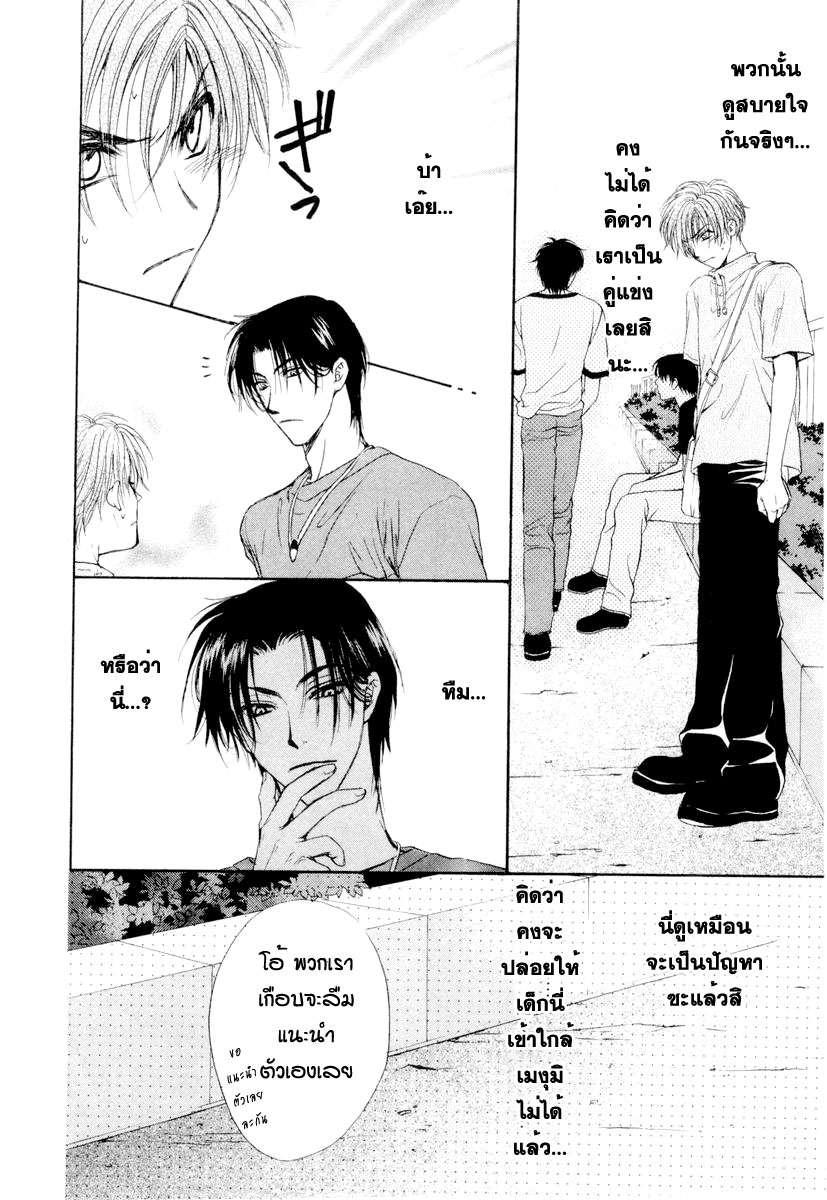 อ่านการ์ตูน Kakumei no Hi 7 ภาพที่ 6