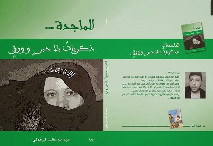 رواية الماجدة: ذكريات بلا حبر وورق - عبد الله البرغوثي pdf