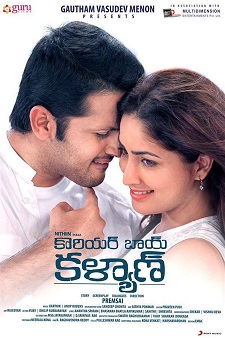 Announcement: Watch Courier Boy Kalyan (2015) DVDScr Telugu Full Movie Watch Online Free Download