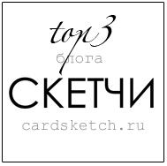 ТОП 3 блога Скетчи