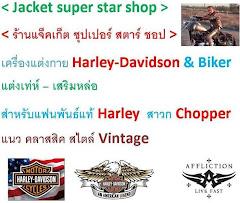 ร้าน-แจ๊คเก็ต - ซูปเปอร์ - สตาร์ - ช้อป        Jacket-super-star-shop   Tel : 085-938-5405