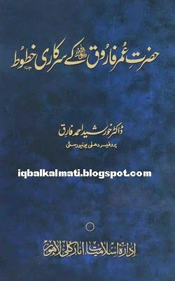 Hazrat Umar r.a Kay Sarkari Khutoot By Dr Khursheed Ahmad