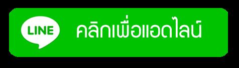 สมัครเรียนไทยอ่านเขียน คลิก!