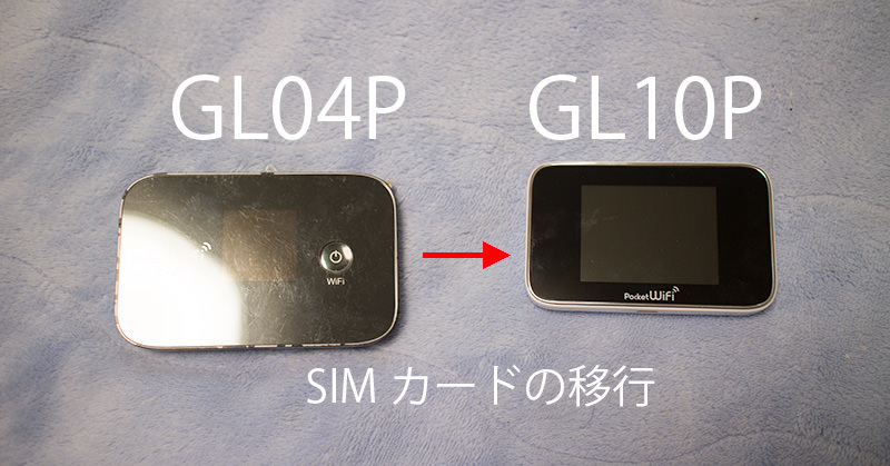 Y!mobileで機種変更をしてみた:GL04P→GL10P