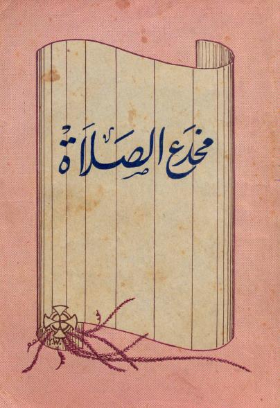 كتاب : مخدع الصلاة - تاليف اندرو مري - تعريب القس مرقس داود