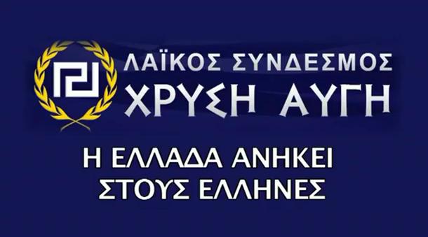 Χρυσή Αυγή Ρόδου: Αλληλεγγύη στους Έλληνες