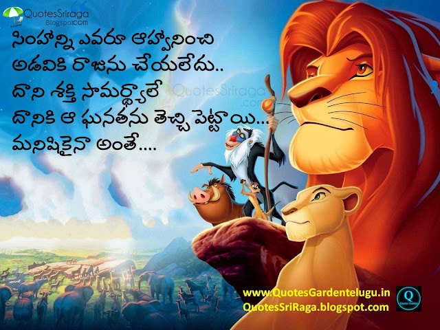 Best Telugu Quotes - Top inspirational Life Quotes - Famous Quotes with images - Nice Telugu Quotes