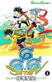 Pesan dan simbol 666 dalam manga NARUTO
