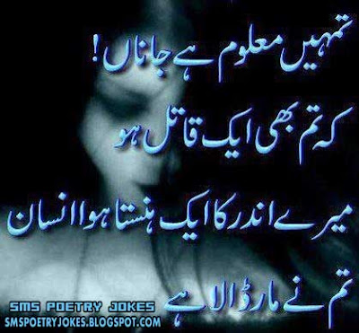 Poetry Sad Urdu Picture Short