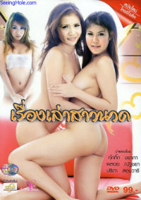 Massage Girls Tales (2012)