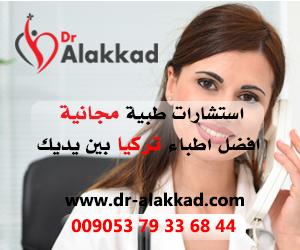 استشارات طبية مجانية