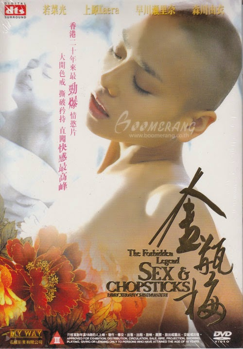 The Forbidden Legend Sex and Chopsticks บทรักอมตะ HD