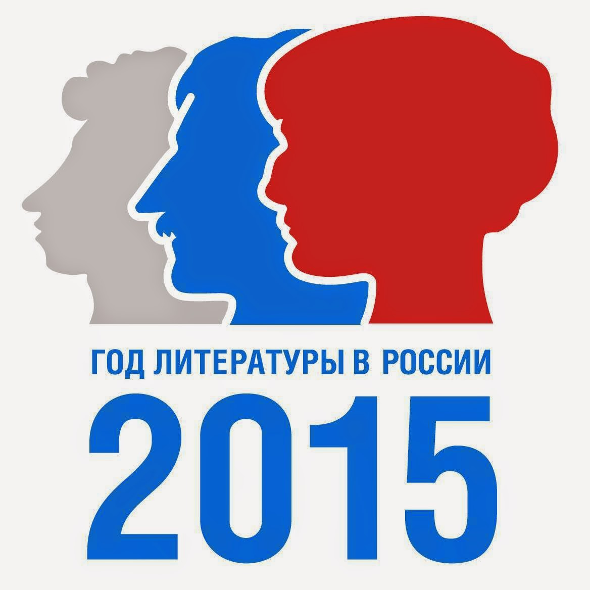 2015 - год Литературы