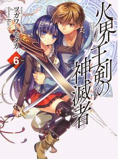 [Novel] Kakaiou ken no Disvairocana