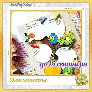 """Задание №28 """"Прищепки"""" до 15/09"""