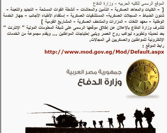 الموقع الرسمى للكليه الحربيه - وزارة الدفاع