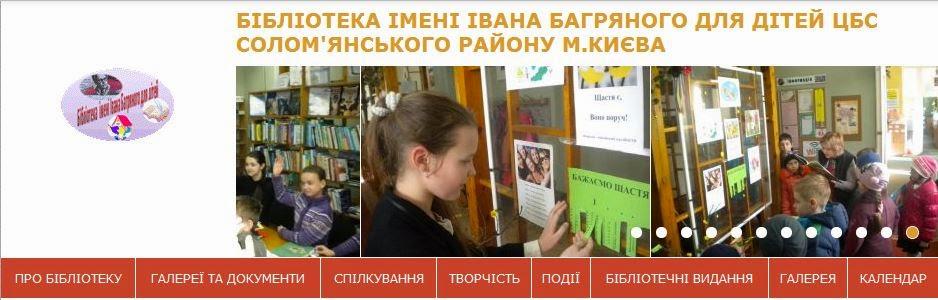 Сайт бібліотеки імені І.Багряного