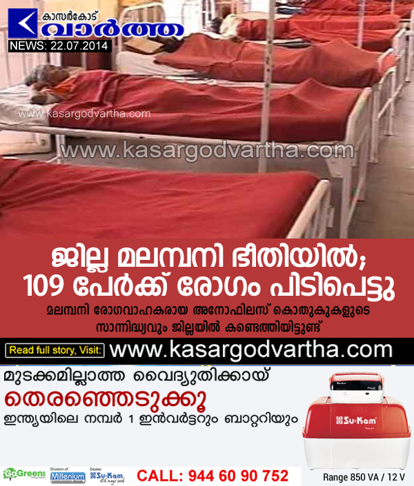 Kasaragod, Fever, Kerala, Hospital, Treatment, Medical Officer, Kanhangad, Nileshwaram