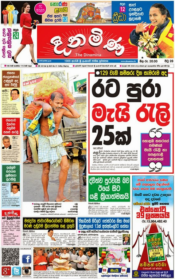 Dinamina News Paper Changes Color