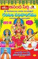 Ananda Siddi Panchangam 2017-18