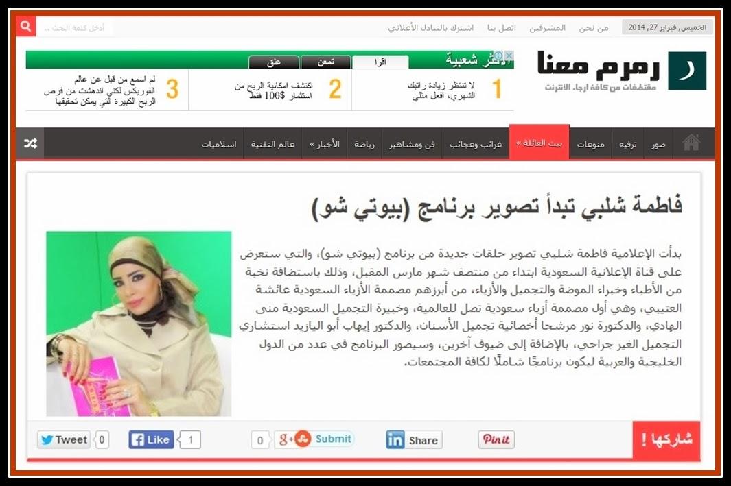 موقع رمرم - أخبار برامج بيوتى شو 27-2-2014 تقديم الإعلامية فاطمة شلبى