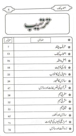 Ashab e Kahaf Aur Yajooj Majooj Urdu pdf book