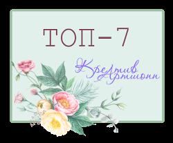 ТОП-7 и ПД