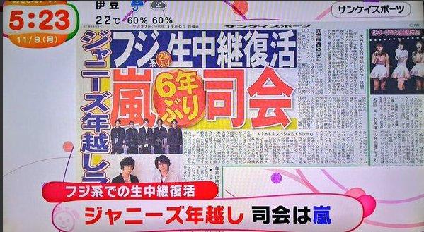 TOKIOの25周年ライブコンサートが中止に!再開予 …