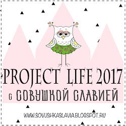 "СП ""Project life"""