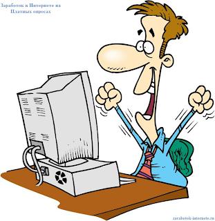 Заработок в Интернете на Платных Опросах