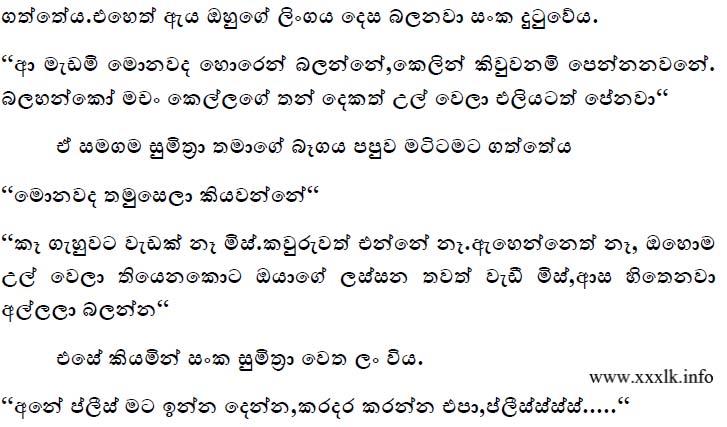 Sinhala wal chitra katha paththara txmusicfest com