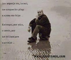 Δημήτρης Μητροπάνος!