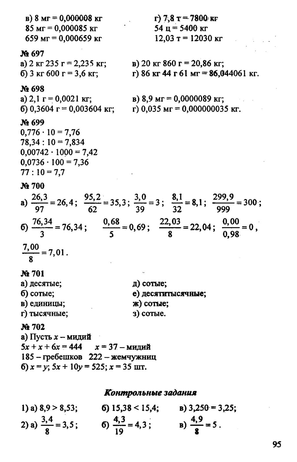 Задание по домашнее б за готовое класс 5 математике