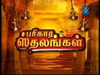 Zee Tamil  – Parihara Sthalam 06-08-2013