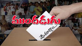 MUNDHADUGU Telugu Short Film Poster