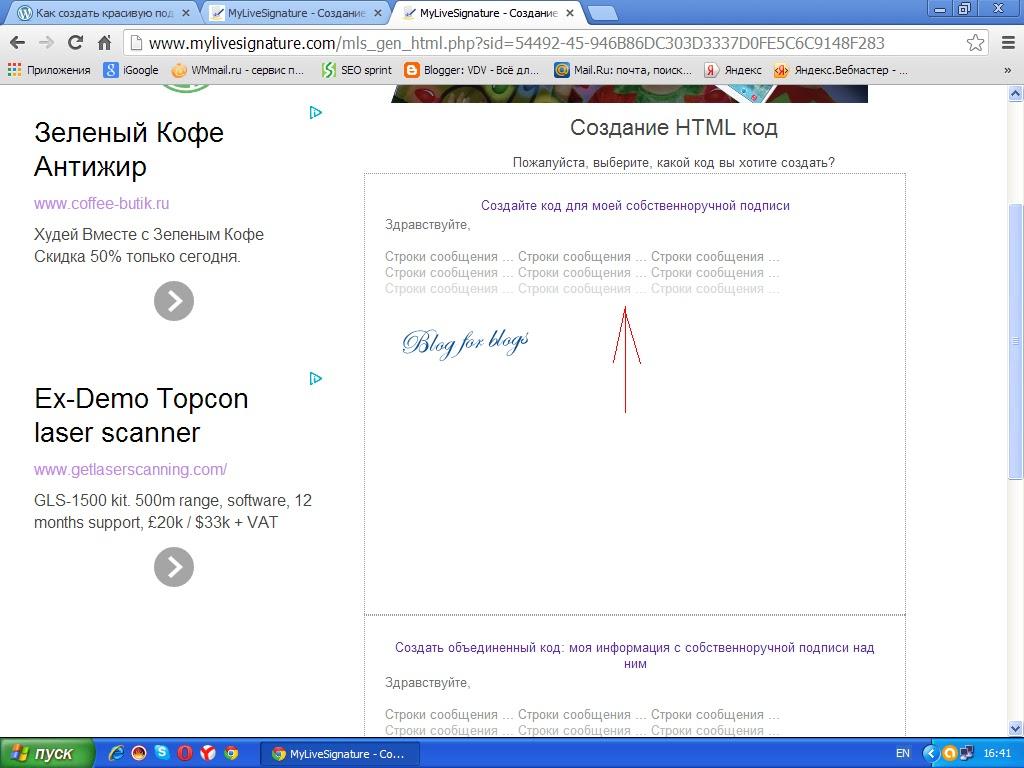 Как сгенерировать и получить HTML код подписи