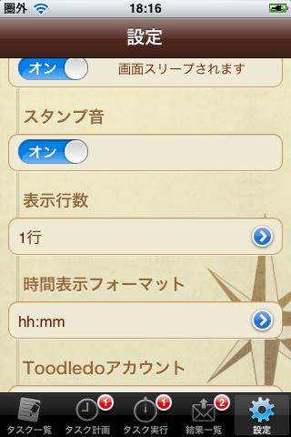 設定 IMG_0017