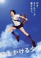 "Próximo Filme: ""The Girl who Leapt Trough Time"""