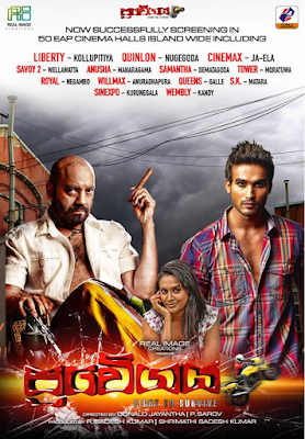 Prawegaya Sinhala Movie Watch Online