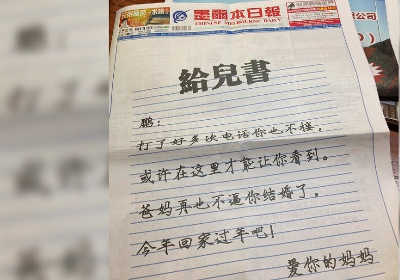 A mother's ad calling for her son to come home for Chinese New Year ran on the front page of the Chinese Melbourne Daily newspaper on January 14.