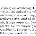 Statusάκια II...