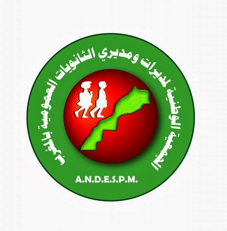 لا للتضييق على الجمعية الوطنية لمديرات ومديري التعليم الابتدائي بالمغرب