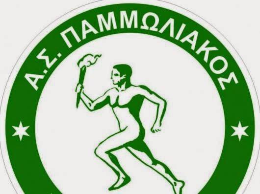 ΠΑΜΜΩΛΙΑΚΟΣ