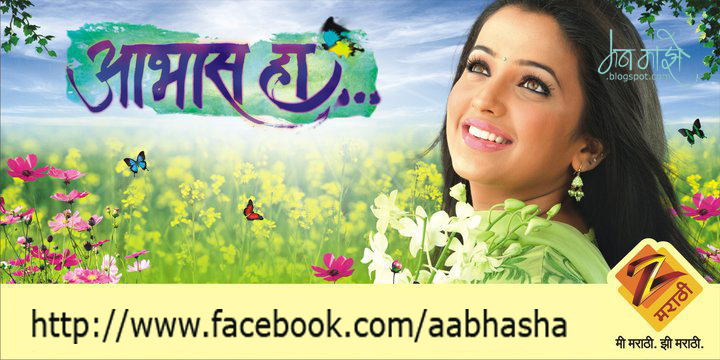 Abhas Ha Marathi Song Mp3 - downloadsongmusic.com