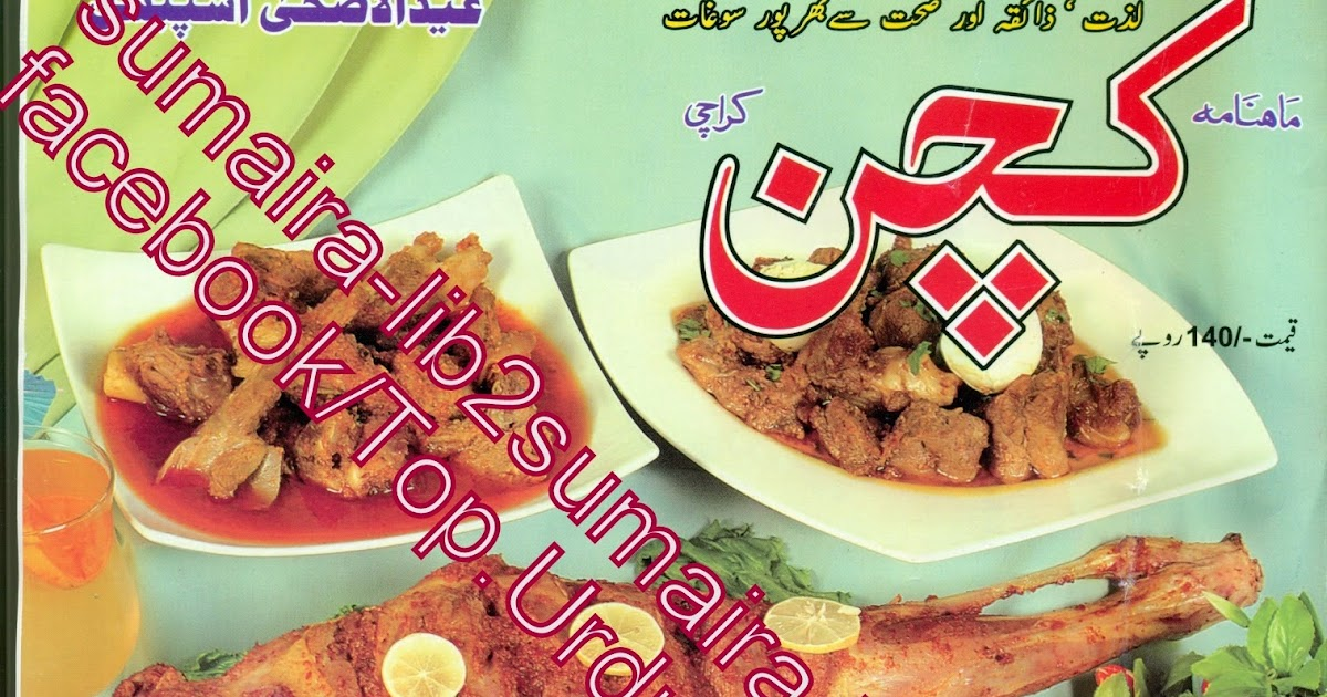 Top Urdu Books Collection Kitchen Magazine October 2014